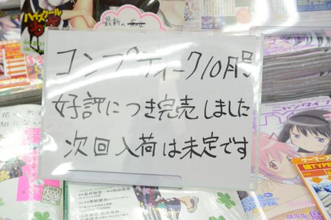 20130910アキバ_131.jpg