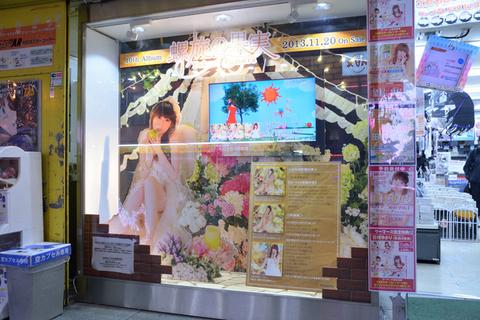 20131119ゆかりん_020.jpg